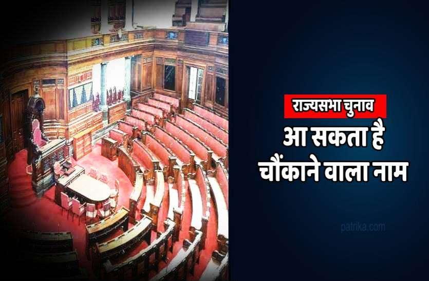 प्रदेश में राज्यसभा चुनाव के लिए खींचतान शुरू
