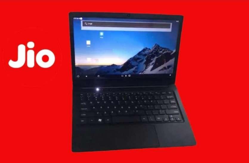 JioBook Laptop: जियो का लैपटॉप जल्द ही भारत में हो सकता है लॉन्च