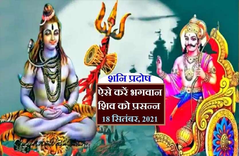 Pradosh Vrat: इस प्रदोष भगवान शिव के साथ ही पाएं न्याय के देवता शनि का आशीर्वाद