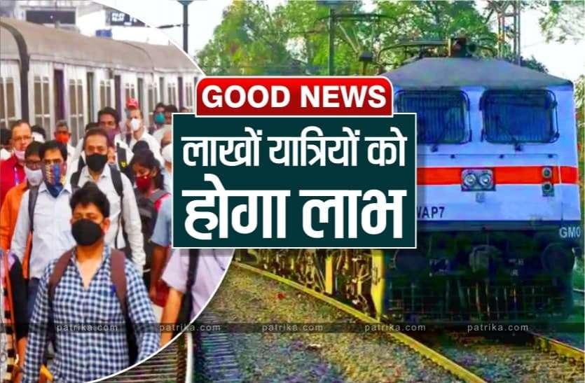 रेलवे फिर से शुरु कर रहा ये सुविधा, लाखों यात्रियों को होगा फायदा