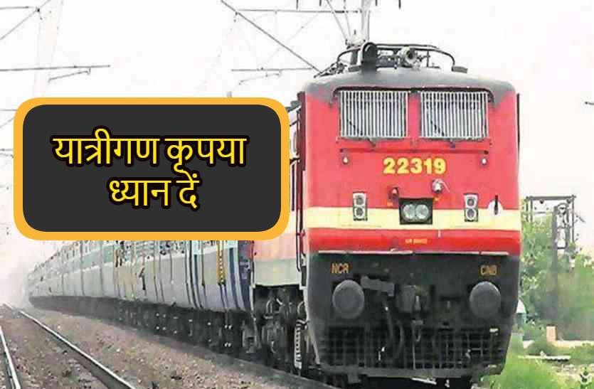 इन तीन ट्रेनों के परिचालन की तारीखें बढ़ी तीन महीने आगे, यशवंतपुर-कोरबा के समय में संशोधन
