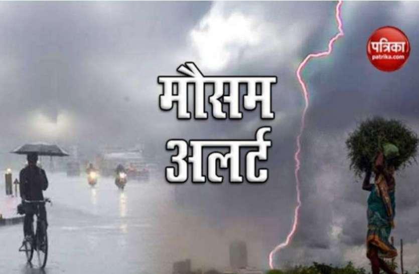 Weather Forecast Today Live Updates: गुजरात, यूपी-बिहार में भारी बारिश, जानिए अपने शहर का कैसा है मौसम