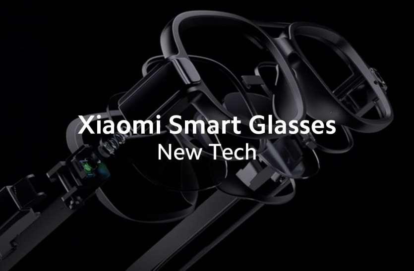 Xiaomi Smart Glasses: शाओमी ने की स्मार्ट ग्लासेस की घोषणा, जानिए डिटेल्स