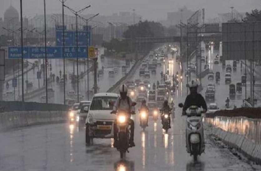 Delhi Weather News Updates Today: दिल्ली में चार दिन अच्छी बारिश के आसार, हफ्ते में तीसरी बार ऑरेंज अलर्ट जारी
