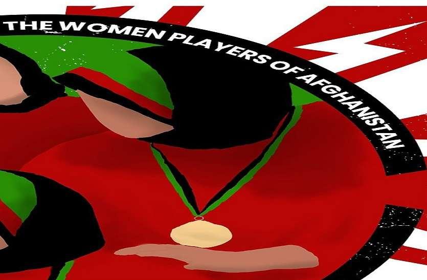तालिबान की धमकियों से बचकर पाकिस्तान पहुंची अफगानिस्तान की महिला फुटबॉल टीम