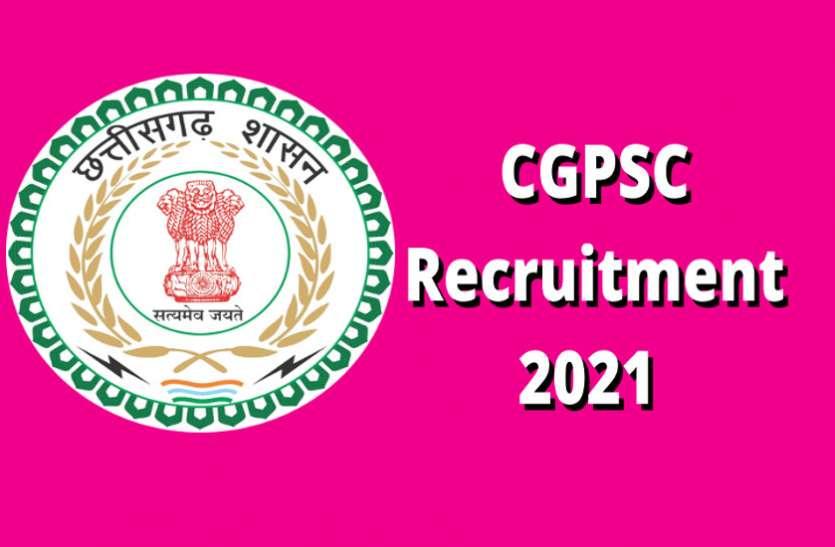 CGPSC Recruitment 2021 : छत्तीसगढ़ में 595 प्रोफेसर भर्ती के लिए वैकेंसी, ऐसे करें अप्लाई