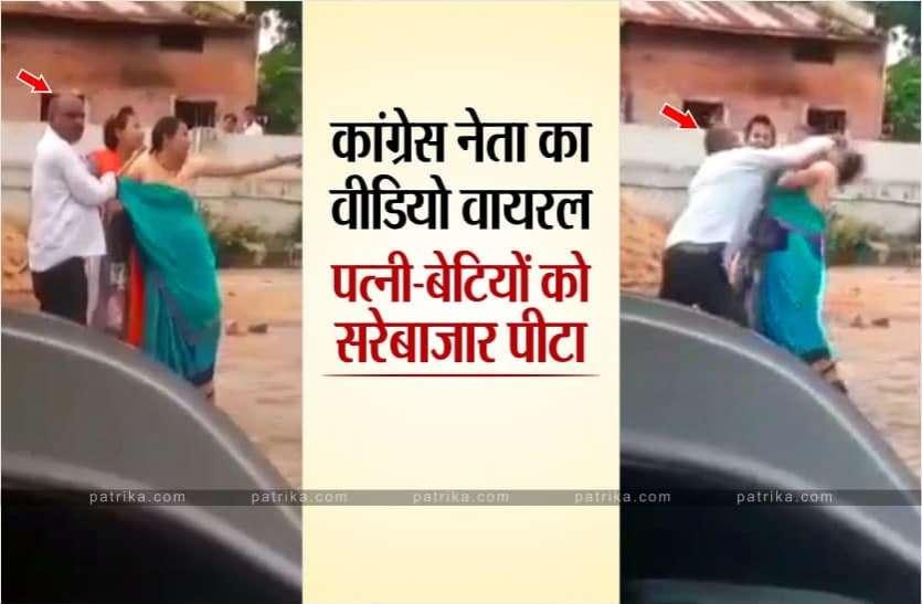 कांग्रेस नेता ने सरेराह पत्नी-बेटियों के साथ की मारपीट, देखें वीडियो