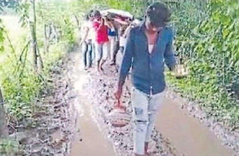 Cremation access road : अंतिम यात्रा में भी नहीं सुकून, गांव से श्मशान तक नहीं पैर रखने की जगह
