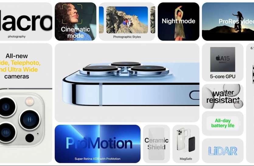iPhone 13 और iPhone 13 Pro सीरीज लॉन्च, जानिए कीमत-स्पेसिफिकेशंस समेत सब कुछ
