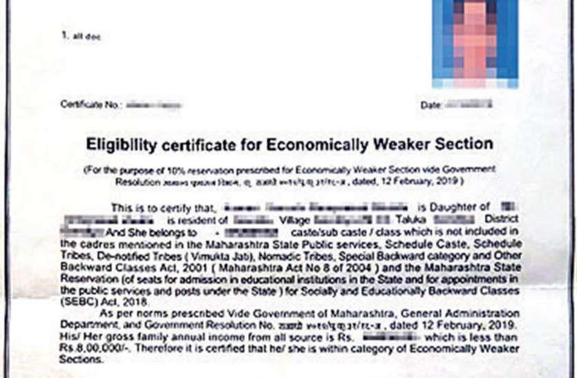 ईडब्ल्यूएस श्रेणी का प्रमाण पत्र बनवाने के लिए मांगे दस्तावेज