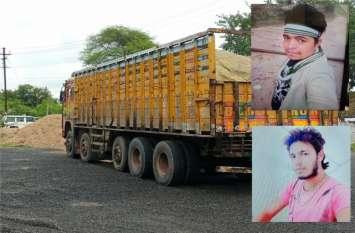 नागपुर से गांव लौट रहे थे तीन दोस्त, ट्रक की टक्कर में दो की मौत, तीसरा गंभीर