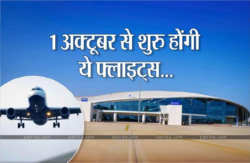 खुशखबरी: अब आगरा और अहमदाबाद जाने वालें यात्रियों को नहीं होगी कोई परेशानी, 1 अक्टूबर से शुरु होंगी फ्लाइट्स