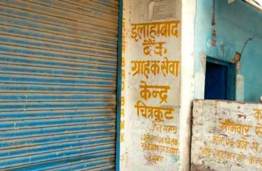 इंडियन बैंक का 'मित्र' उपभोक्ताओं के लाखों रुपये लेकर गायब हो गया