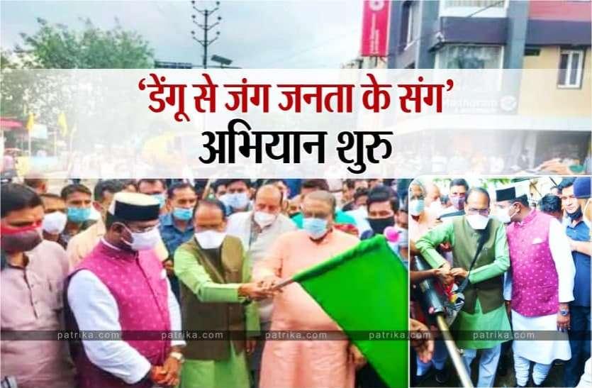 डेंगू से जंग जनता के संग : CM शिवराज ने छिड़का कीटनाशक, हरी झंडी दिखाकर शुरु किया अभियान