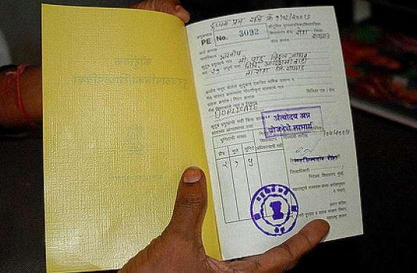 800 गरीबों ने किए आवेदन ,156 की ही बनी राशन पर्ची