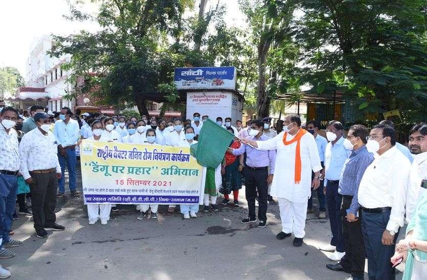 Video डेंगू पर प्रहार अभियान रैली को हरी झंडी दिखाकर रवाना किया