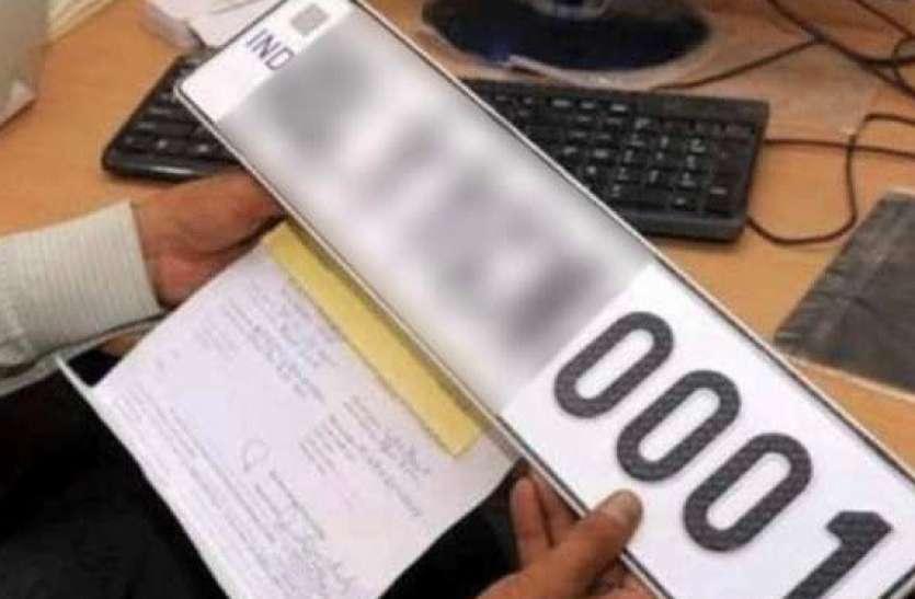 RTO: वीआईपी नंबरों की अब इतने रुपए में होगी बुकिंग, नहीं चलेगा जुगाड़, नई व्यवस्था लागू