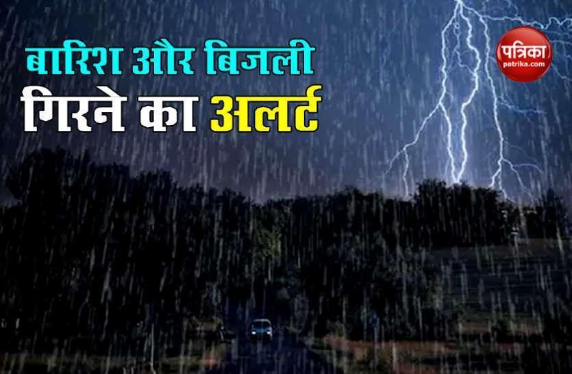 Weather Update: छत्तीसगढ़ के इन जिलों में अगले 2 दिन भारी बारिश की चेतावनी, मौसम विभाग ने कहा- रहे सतर्क