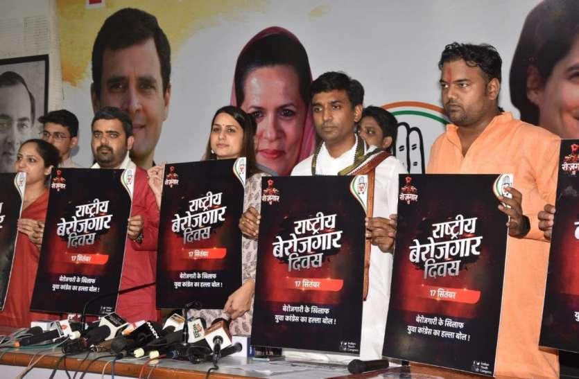 मोदी के जन्मदिवस को बेरोजगार दिवस के रूप में मनाएंगी युवा कांग्रेस, जिला स्तर पर होंगे हल्ला बोल कार्यक्रम