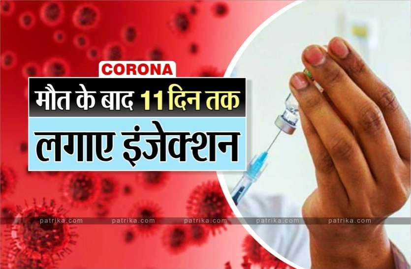 Corona : कोरोना मरीज की मौत के बाद भी 11 दिन तक चला उपचार