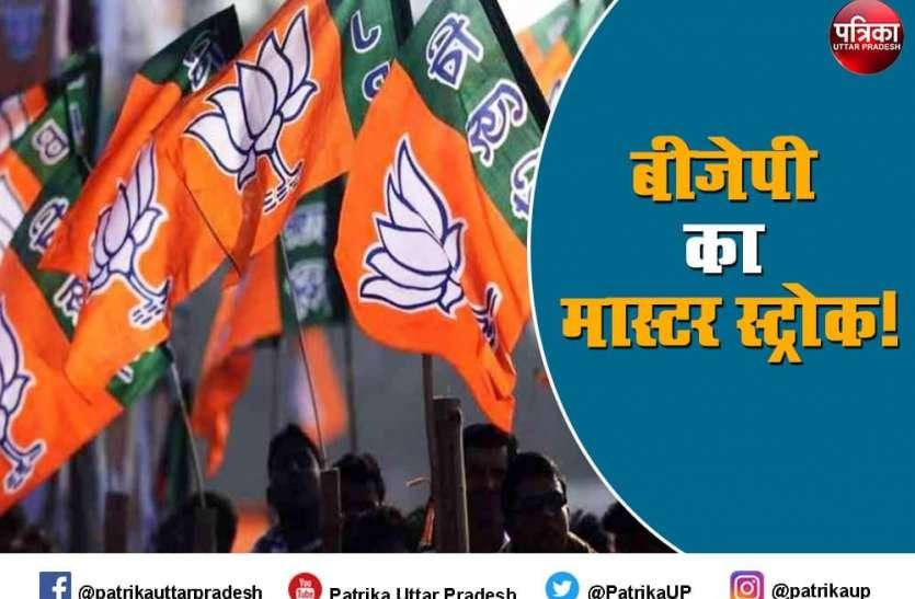 यूपी चुनाव से पहले इस खास रणनीति से किसानों को साथ लाएगी बीजेपी, तैयारी पूरी
