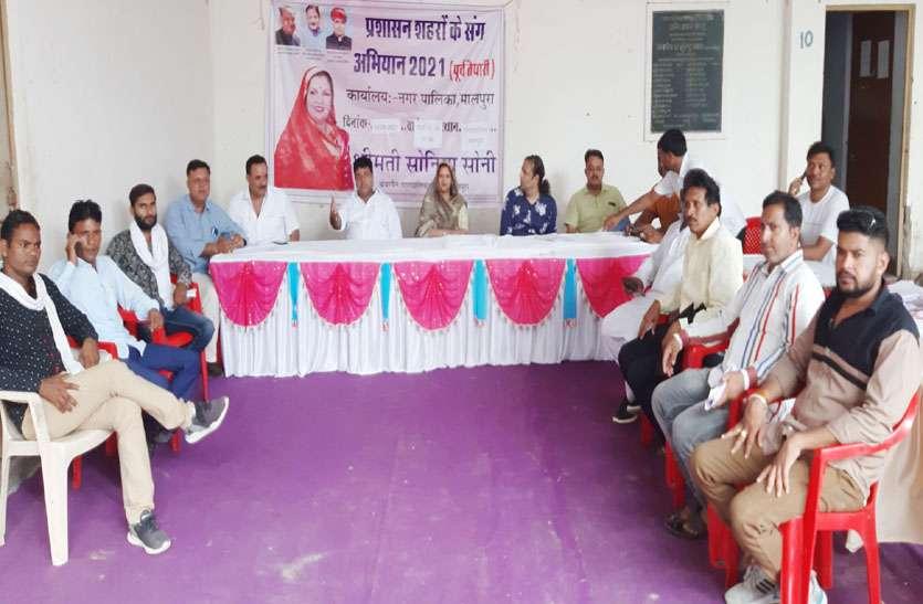 मालपुरा में पार्षदों ने ईओ के खिलाफ लिया निन्दा प्रस्ताव