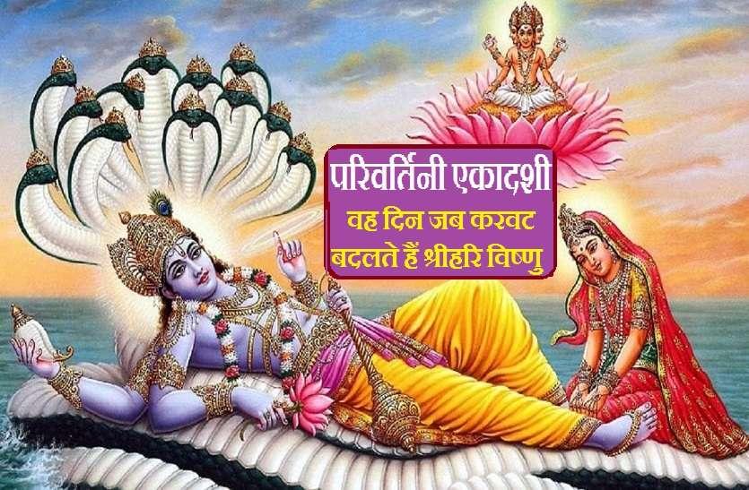 Parivartini Ekadashi 2021: परिवर्तिनी एकादशी पर पूजा व पारण के शुभ मुहूर्त के साथ ही जानें पूजा विधि, महत्व व सावधानी