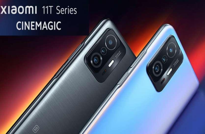 Xiaomi 11T Series: 108 मेगापिक्सल प्राइमरी कैमरे के साथ शाओमी ने लॉन्च किए दो स्मार्टफोन्स 11T और 11T Pro, जानिए डिटेल्स