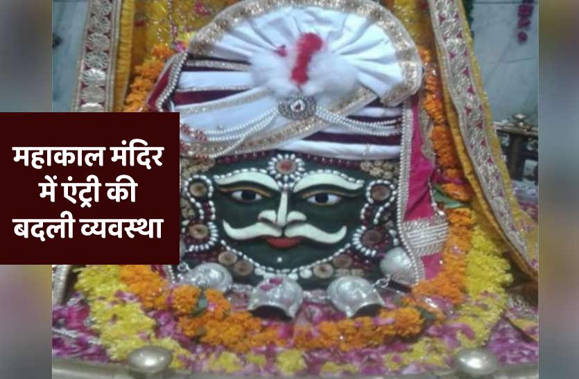 Mahakal Darshan System Changed In Ujjain Mahakal Darshan Booking
