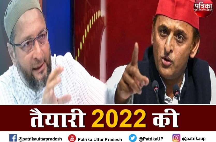 UP Assembly Elections 2022 : ओम से 'ओम' को हराएंगे ओवैसी, अखिलेश एमवाई के सहारे