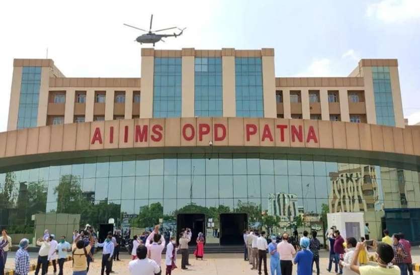 AIIMS Patna DEO Skill Test Schedule 2021 : डाटा एंट्री ऑपरेटर पोस्ट के लिए स्किल टेस्ट शेड्यूल जारी, ऐसे करें डाउनलोड