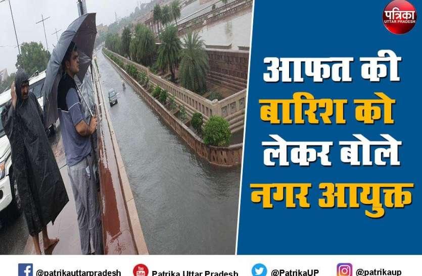 Mausam Vibhag :भीषण बारिश को लेकर बोले नगर आयुक्त