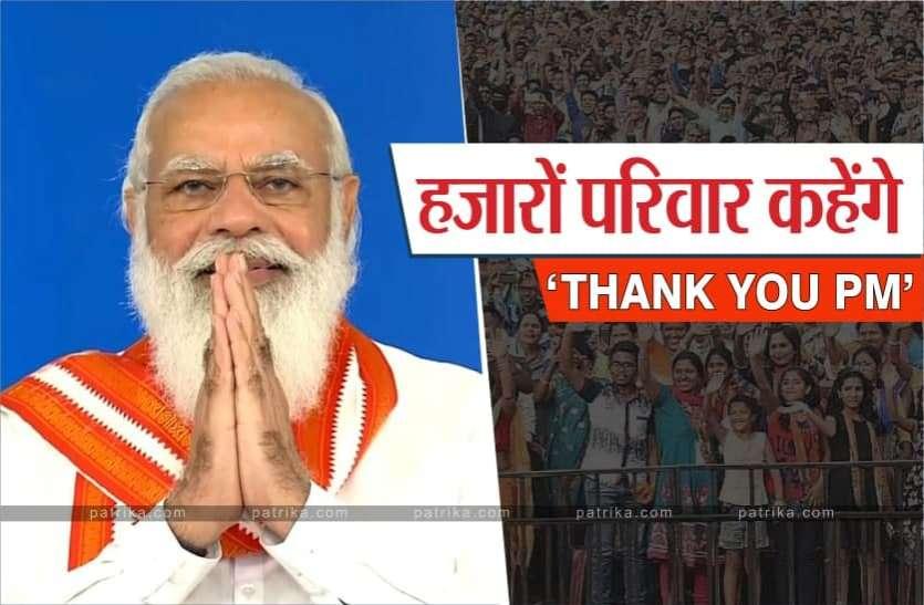 7 अक्टूबर को मध्य प्रदेश के हजारों परिवार करेंगे PM मोदी का धन्यवाद, जानिये वजह