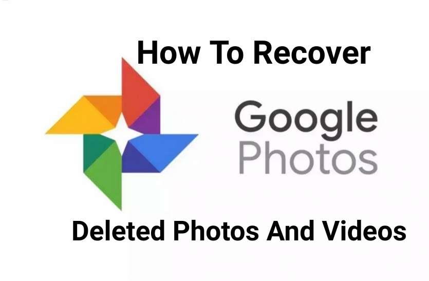 Google Photos से कैसे रिकवर करें डिलीट हुई फोटो और वीडियो? जानिए आसान तरीका