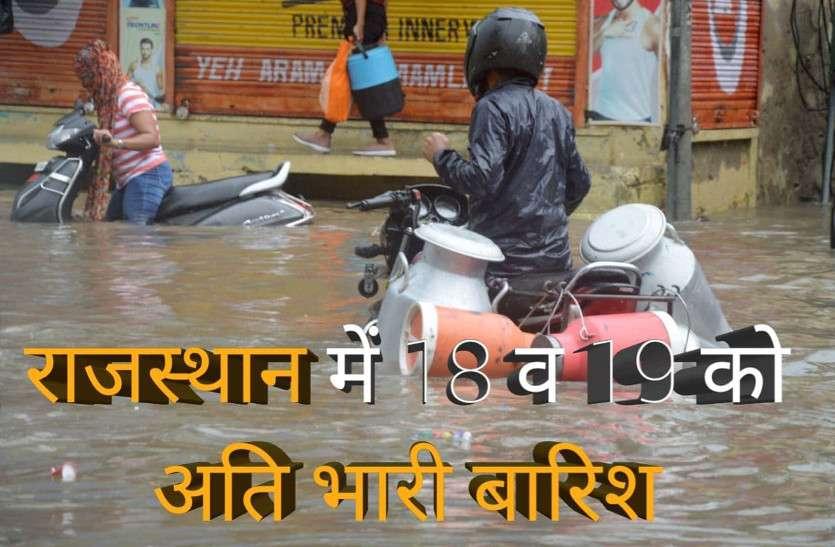 राजस्थान में 18 व 19 सितंबर को अति भारी बारिश, कल से दिखेगा कम दबाव क्षेत्र का असर