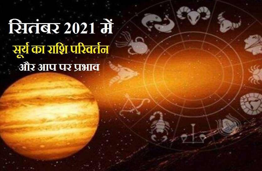 Kanya Sankranti 2021: कन्या राशि में सूर्य के प्रवेश का आपकी राशि पर असर और इसके नकारात्मक प्रभाव से बचने के उपाय