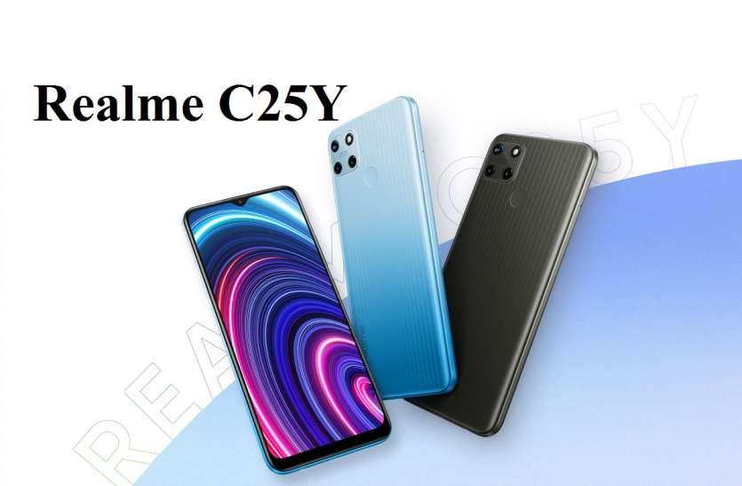 Realme C25Y: 50 मेगापिक्सल प्राइमरी कैमरे के साथ भारत में लॉन्च हुआ रियलमी का नया स्मार्टफोन, जानिए डिटेल्स