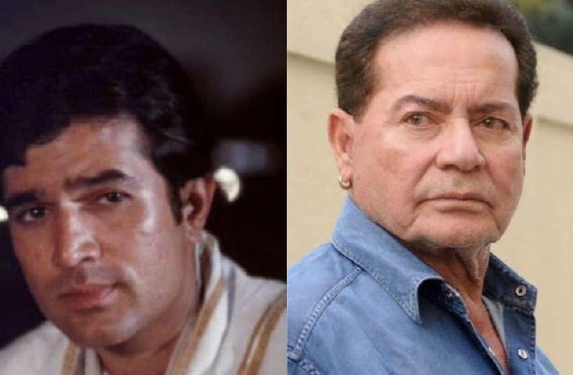 सलीम खान की वजह से छिन गया था राजेश खन्ना का स्टारडम, बर्बादी की कगार पर आ गया था फिल्मी करियर