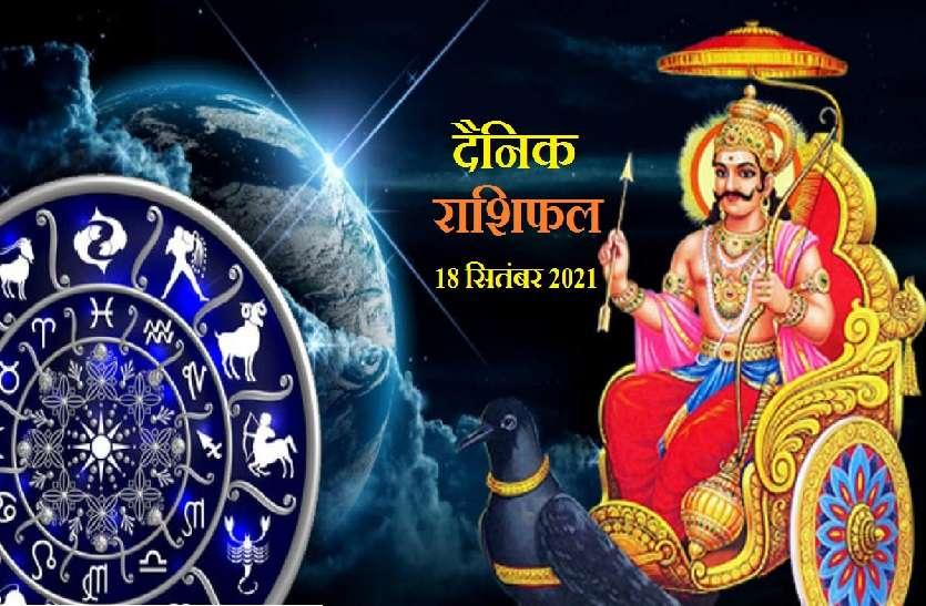 Horoscope-18 September 2021: शनिदेव देंगे दंड, जानें कैसा रहेगा आपका शनिवार?