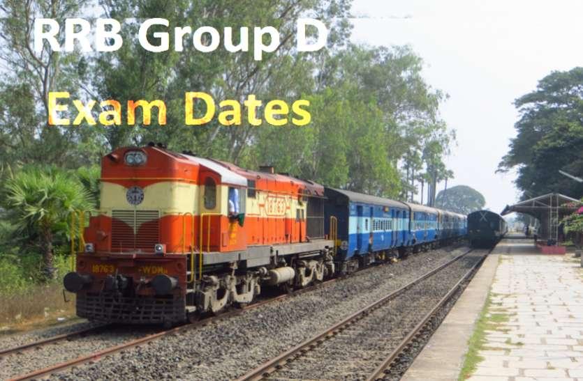 RRB Group D Exam 2021: जल्द जारी होगी सीबीटी एग्जाम की तारीख, ऐसे डाउनलोड करें एडमिट कार्ड