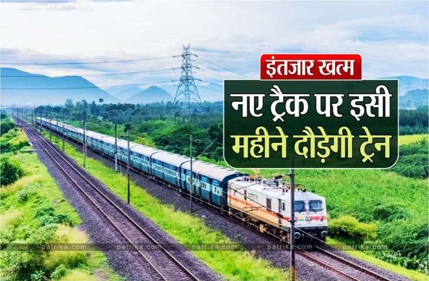 कम होगी इंदौर की दूरी, नए ट्रैक पर इसी महीने से ट्रेन दौड़ने की उम्मीद