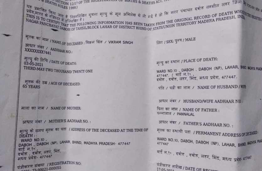 मृत व्यक्ति को लगा दिया कोरोना का दूसरा टीका, प्रमाण पत्र भी जारी
