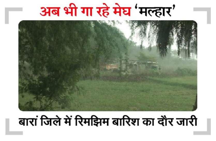 बारां जिले में फिर बरसी मेहर, मौसम में घुली ठंडक