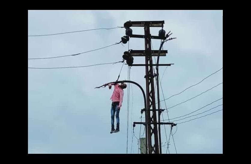 लाइन बंद, फिर भी करंट दौड़ा, विद्युत कर्मी हवा में झूला