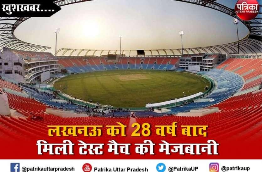 खुशखबर, इकाना इंटरनेशनल क्रिकेट स्टेडियम लखनऊ में होगा भारत न्यूजीलैंंड पहला टेस्ट मैच