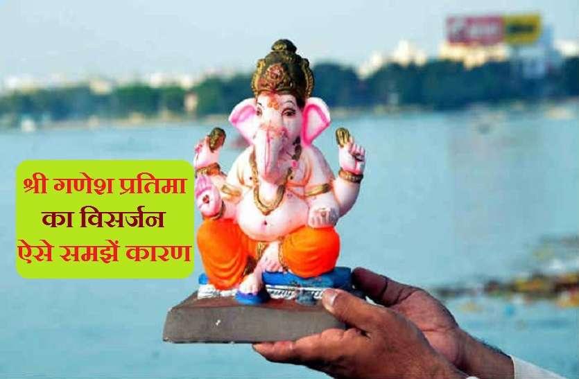 Ganesh Visarjan 2021: श्री गणेश प्रतिमा का विसर्जन क्यों? जानें इसके पीछे की पौराणिक कथा