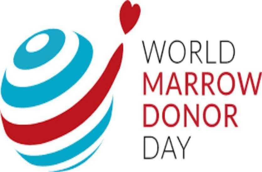 World Bone Marrow Donor Day- हर साल 25-30 जनों को बोन मैरो डोनर की जरूरत