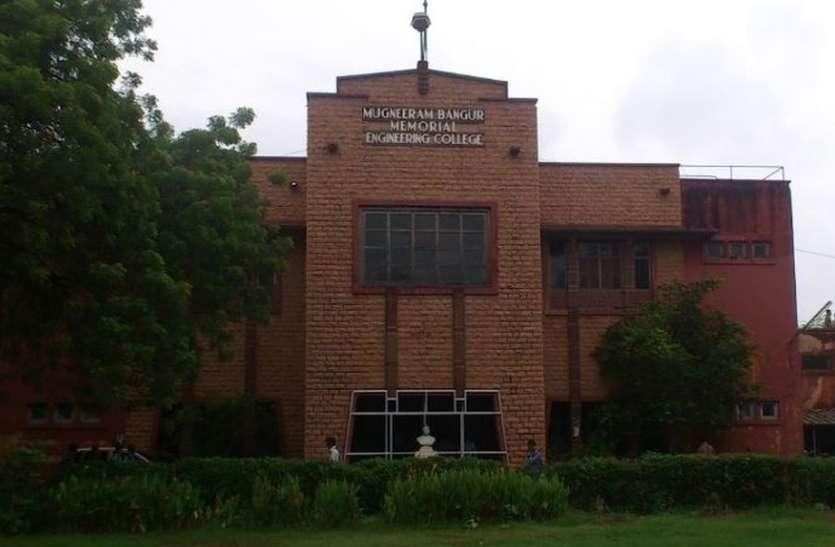 70 साल बाद एमबीएम कॉलेज बना विश्वविद्यालय