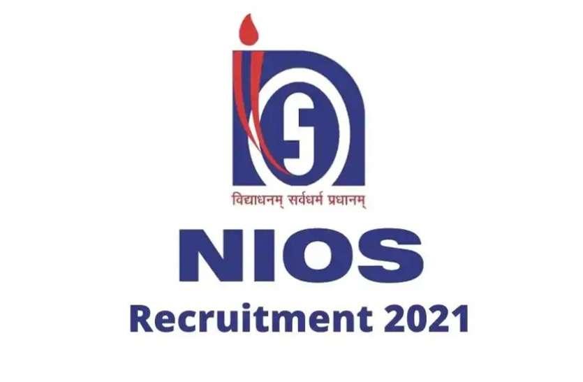 NIOS Recruitment 2021: स्टेनो, निदेशक और अन्य पदों के लिए 115 वैकेंसी, ऐसे करें आवेदन