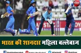 यूपी की दो बेटियां देश के टॉप 10 महिला बल्लेबाजों में शामिल, वन-डे मैच में रहा है इनका शानदार प्रदर्शन